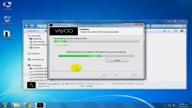 تنزيل تطبيق vavoo على الكمبيوتر