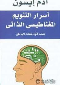 تحميل كتاب أسرار التنويم المغناطيسى الذاتى pdf آدم إيسون
