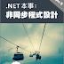 新書發布: .NET 本事-非同步程式設計