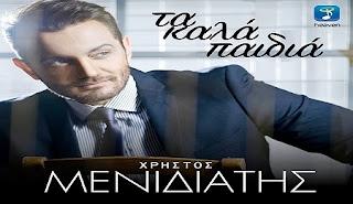 menidiaths