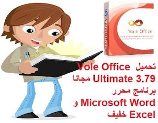 تحميل Vole Office Ultimate 3.79 مجانا برنامج محرر Microsoft Word و Excel خفيف