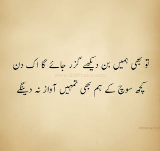Sad Urdu Poetry Sad Urdu Shayari