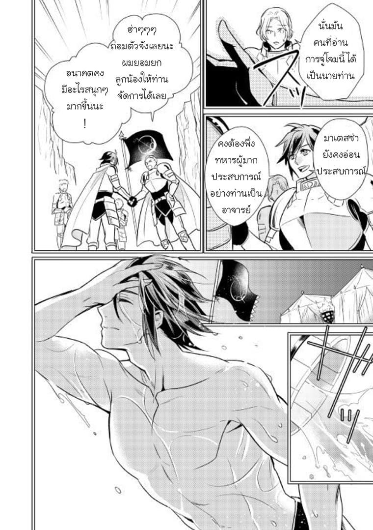 อ่านการ์ตูน Daites Ryou Koubouki ตอนที่ 7 หน้าที่ 17