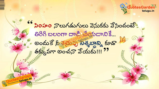 Best Telugu inspirational Quotes with hd wallpapers 775