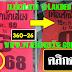 มาแล้ว...เลขเด็ดงวดนี้ 3ตัวตรงๆ หวยซอง เพื่อนรักนักเสี่ยง งวดวันที่ 16/7/60