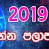 2021 පලාඵල - මීන ලග්නය-Meena | 2021 lagna palapala