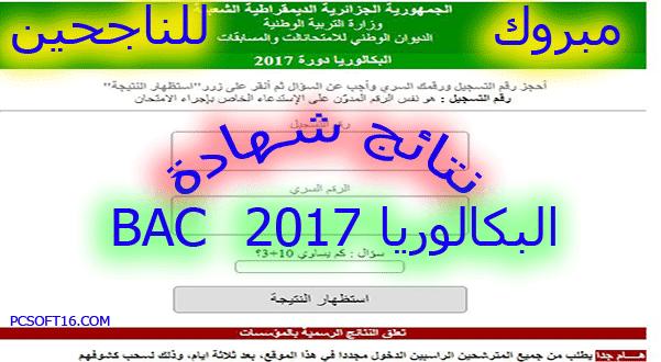 resultat, bac, 2017, algerie