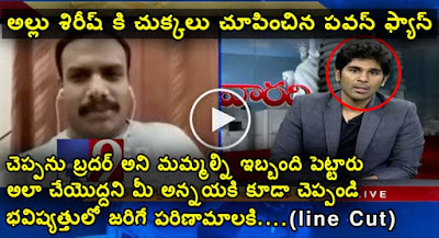 Pawan Kalyan Fans Serious Warning to Allu Shirish in Live Show