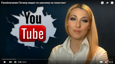 Бесплатный видеокурс-как научиться делать макияж правильно