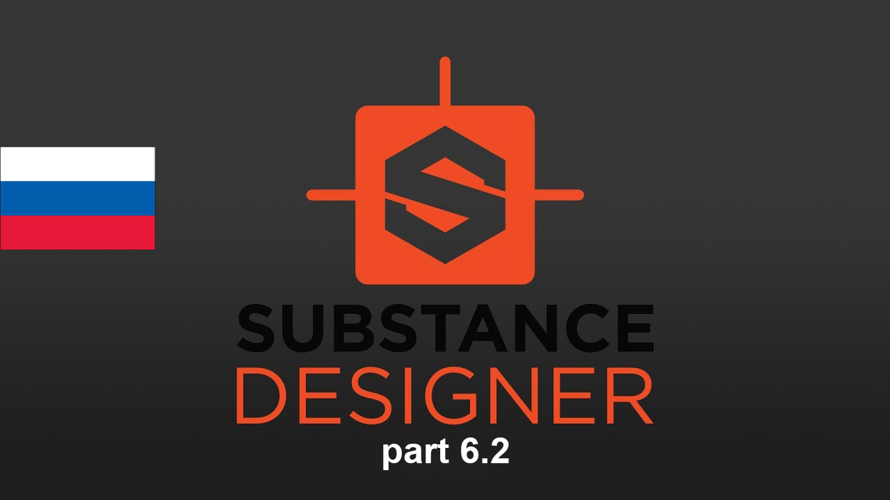 substance_designerp62_ru_preview.jpg