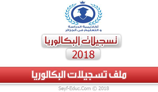 ملف تسجيلات البكالوريا 2018 للنضاميين