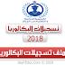 ملف تسجيلات شهادة البكالوريا 2018 احرار