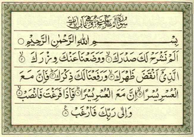 Citaten Quran Beserta Artinya : Bacaan surat pendek al quran mudah dihafal bagi pemula