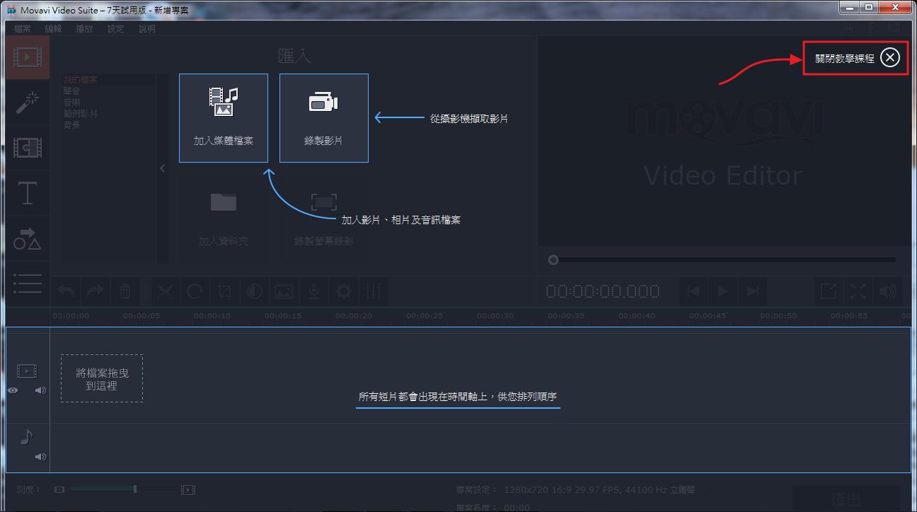Image%2B010 - Movavi Video Editor - 專業的影片編輯軟體/影片去背就是這麼簡單!
