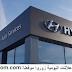 Hyundai Maroc recrute Conseiller Commercial et Comptable