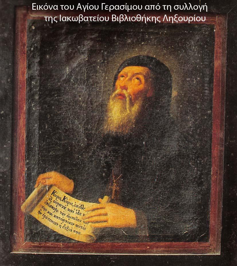 Άγιος Γεράσιμος, ο της Κεφαλληνίας ο πολύτιμος θησαυρός και των Ορθοδόξων  ο προστάτης*.