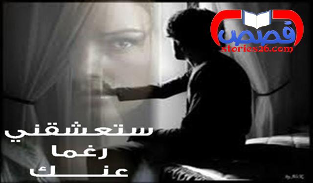 رواية ستعشقنى رغماً عنك | الفصل السابع والثلاثون