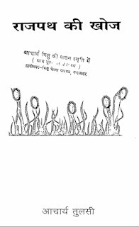 Rajpath-ki-khoj