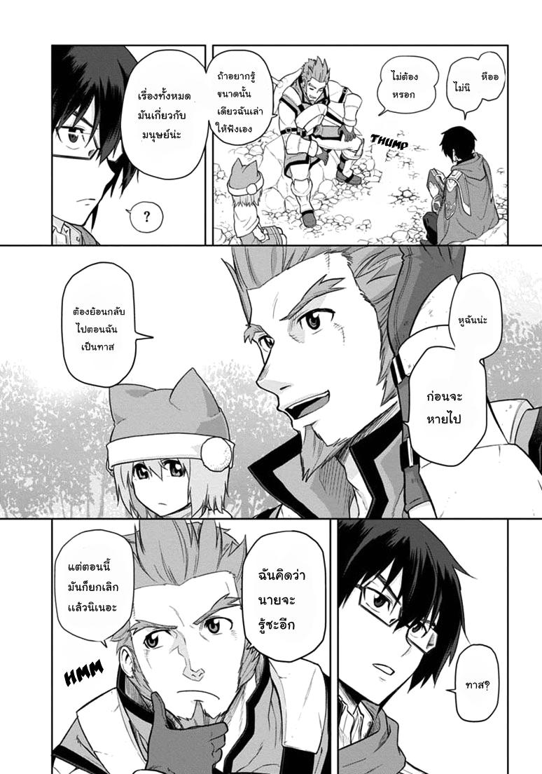 อ่านการ์ตูน Konjiki no Word Master 6 ภาพที่ 15