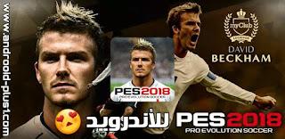 PES 2018 PRO EVOLUTION SOCCER For android تحميلاخر اصدارمن لعبة كرة القدم PES 2018  للاندرويد