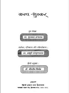 Kanya-Shulkam-Gurazada-Apparao-कन्या-शुल्कम-गुरुजाडा-अप्पाराव