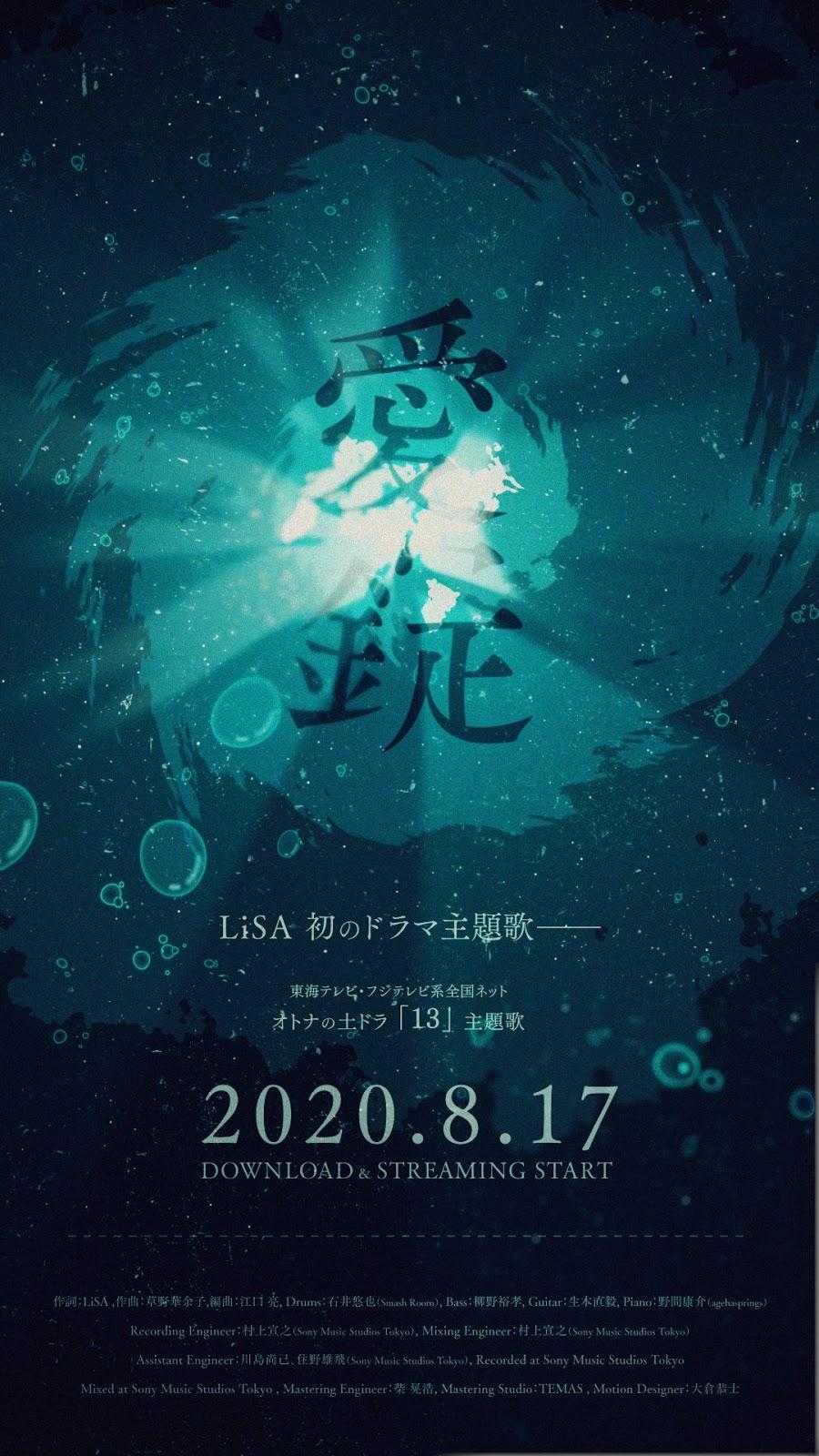 LiSA - 愛錠 [2020.08.17+MP3+RAR]