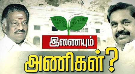 Special debate regarding TTV Dinakaran arrested | ADMK merger