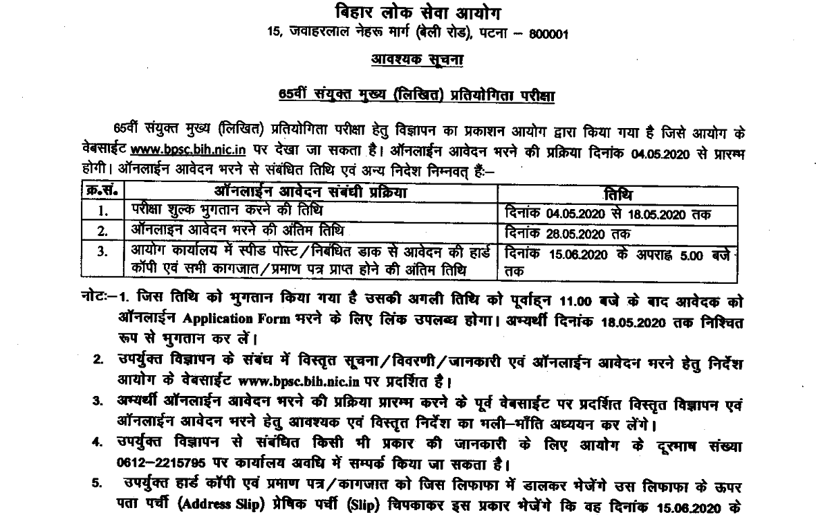BPSC 65th Combined Main Exam 2020