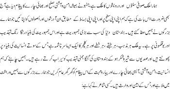 68th Happy Republic Day Speech In Urdu