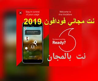 تطبيق الحاقن لتشغيل نت مجاني فودافون 2019