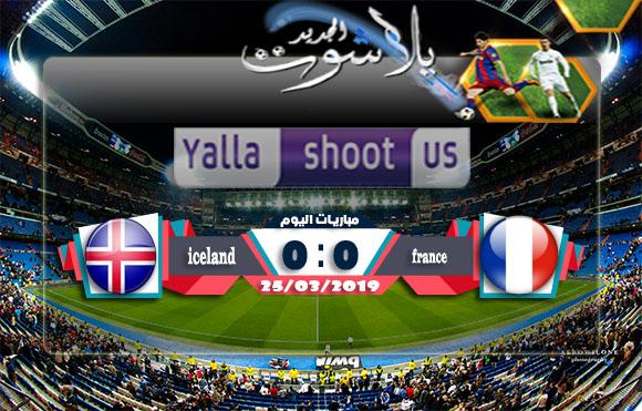 اهداف مباراة فرنسا وأيسلندا اليوم 25-03-2019 التصفيات المؤهلة ليورو 2020