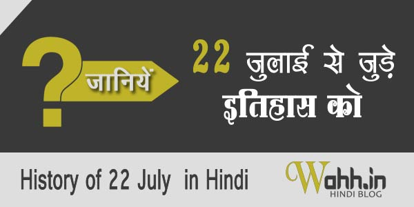 22-July-Aaj-Ka-itihaas-History