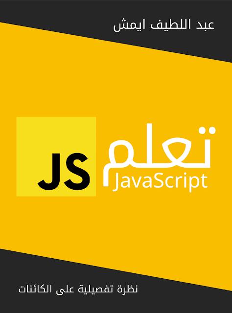 كتاب تعلم الجافاسكربت باللغة العربية