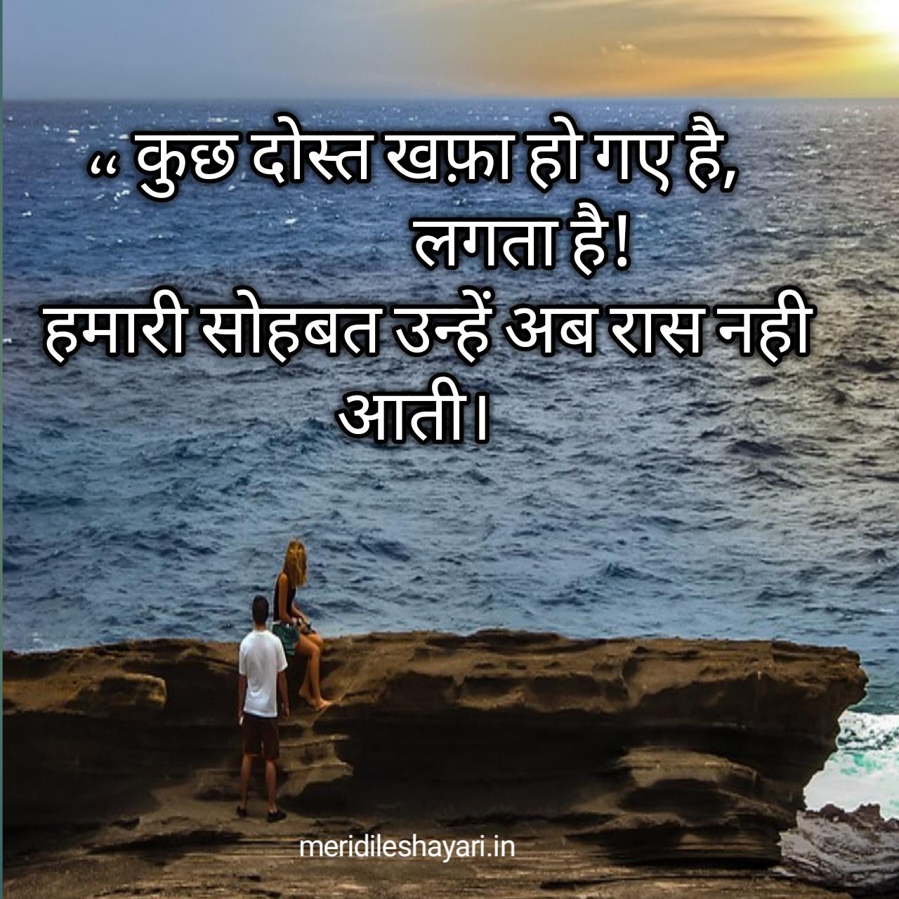 Dosti shayari,dosti shayari hindi,dosti shayari in hindi,dosti shayari best,dosti shayari image,dosti shayari in english,dosti shayari funny,meri dil e shayari,photo dosti shayari in hindi