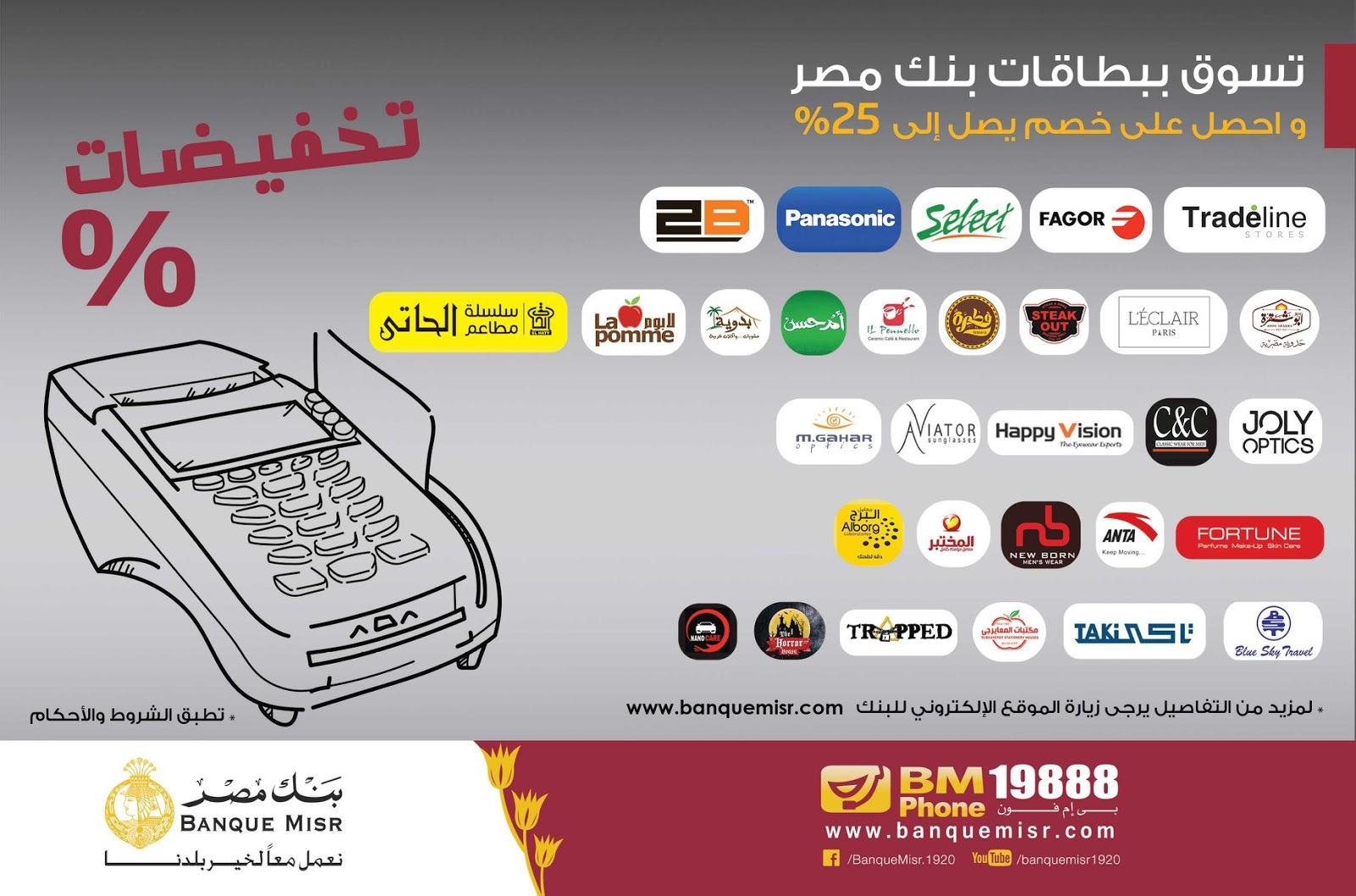 اماكن تقسيط فيزا بنك مصر بدون فوائد 2018 عروض السوق