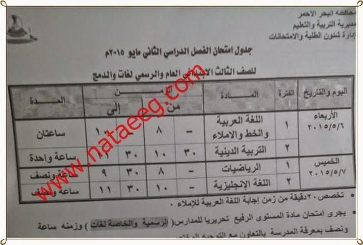 بالصور ننشر جدول امتحانات الترم الثانى أخر العام 2015 محافظة البحر اﻷحمر