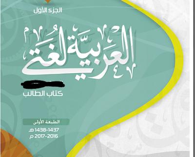 تحميل كتاب الطالب في اللغة العربية الصف الأول 2016-2017