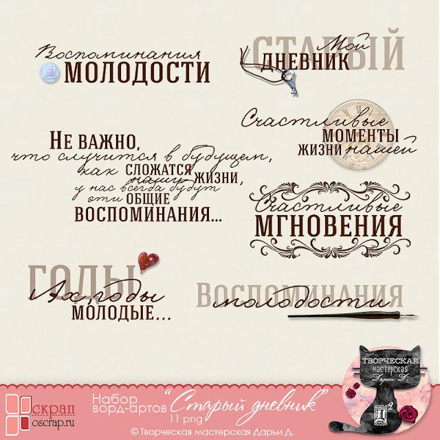 http://oscrap.ru/wordart/d007w