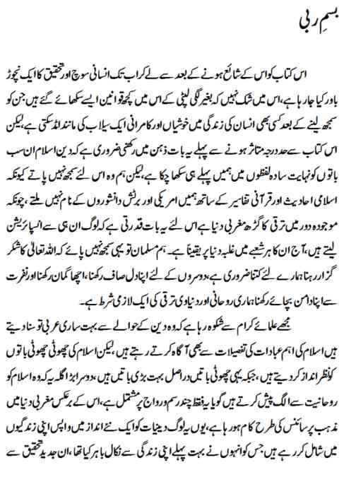 poshida raaz book in urdu download