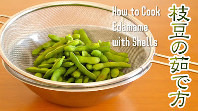 How to cook fresh edamame with shells with perfect saltiness video edamame green soybeans are perfect meal starter commonly served at japanese restaurants this video will show you how to cook fresh edamame with shells forumfinder Choice Image