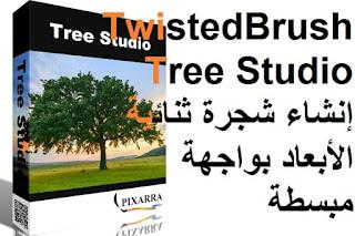 TwistedBrush Tree Studio إنشاء شجرة ثنائية الأبعاد بواجهة مبسطة
