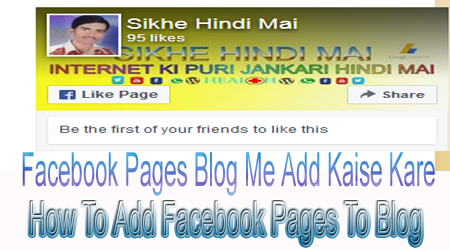 add facebook pages widget blogger