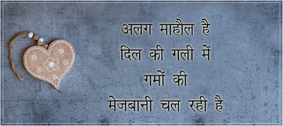 Best Hindi Quotes, 2 Line Urdu Poetry, shayari