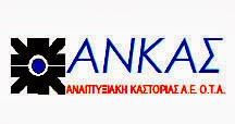 Καστοριά: 2 Θέσεις Εργασίας από την ΑΝΚΑΣ για το προγράμμα LIFE