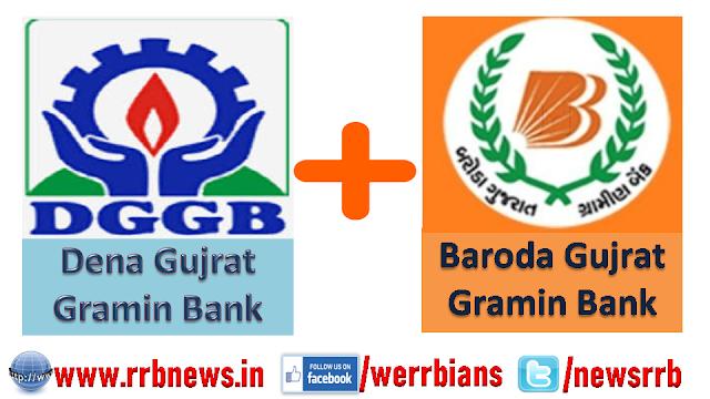 Gramin Bank News-Dena Gujarat Gramin Bank-DGGB merged into  Baroda Gujrat Gramin Bank -BGGB