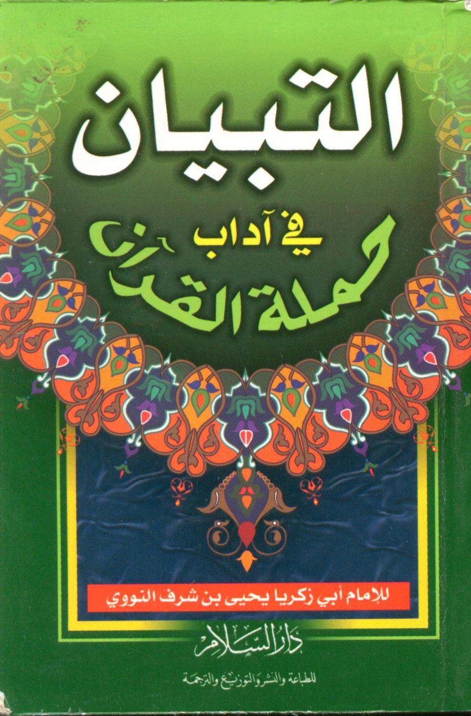 Tibyan Fi Ulum Al Quran Pdf