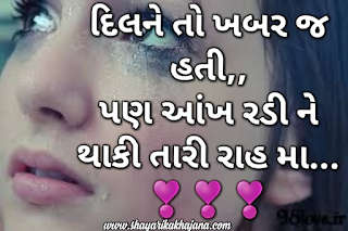 Gujarati sms and shayari