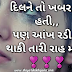 Tari Yaad Gujarati Shayari with Photo