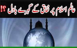 alam-islam-par-nifaq-ke-badal