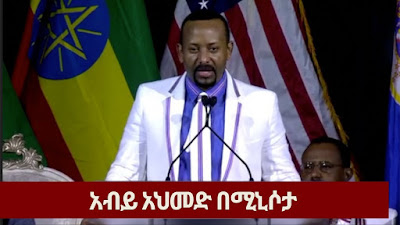 Dr. Abiy Ahmed, Ethiopia's new PM